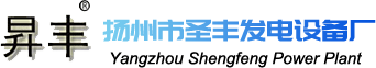 扬州市圣丰发电设备厂