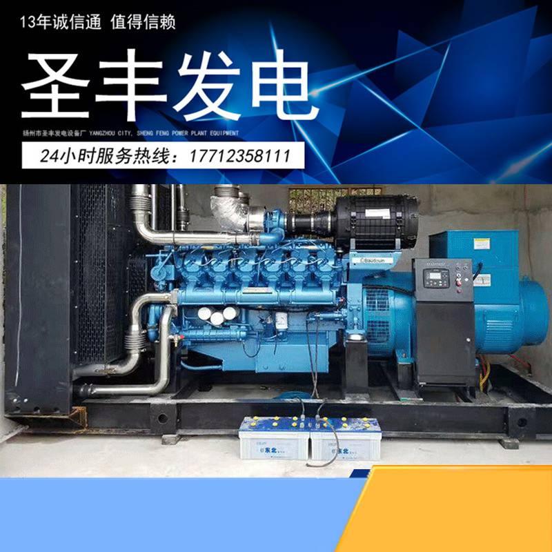 博杜安发电机组系列 - 柴油发电机组厂家报价_扬州圣丰发电设备厂